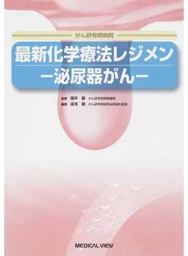 最新化学療法レジメン−泌尿器がん− がん研有明病院