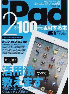 iPad 2を100倍活用する本 あっと驚く活用法、すべて教えます(トラベルデイズ)