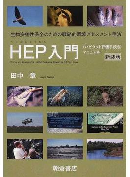 HEP入門 〈ハビタット評価手続き〉マニュアル 生物多様性保全のための戦略的環境アセスメント手法 新装版