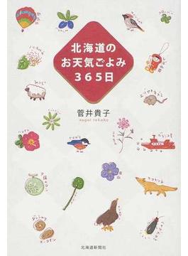 北海道のお天気ごよみ365日