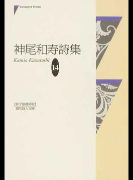 神尾和寿詩集