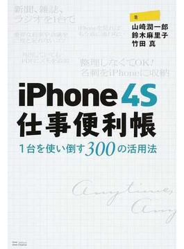 iPhone 4S仕事便利帳 1台を使い倒す300の活用法