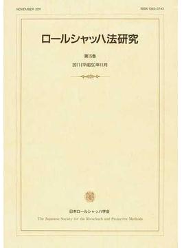ロールシャッハ法研究 第15巻