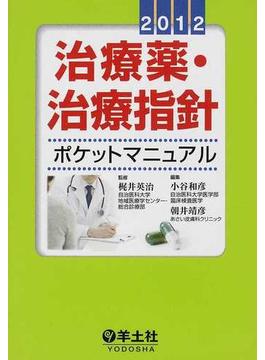 治療薬・治療指針ポケットマニュアル 2012