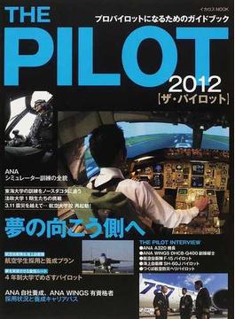 THE PILOT 2012