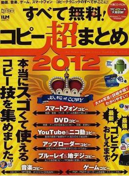 すべて無料!コピー超まとめ 2012 最新・最強のコピテクおしえます!