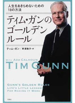 ティム・ガンのゴールデンルール 人生をあきらめないための18の方法