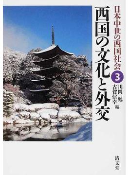 日本中世の西国社会 3 西国の文化と外交