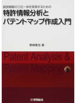 特許情報分析とパテントマップ作成入門 経営戦略の三位一体を実現するための