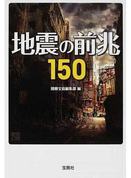 地震の前兆150(宝島SUGOI文庫)