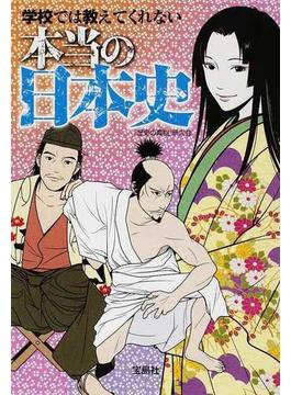 学校では教えてくれない本当の日本史(宝島SUGOI文庫)