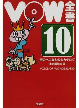 VOW全書 街のヘンなもの大カタログ 10(宝島SUGOI文庫)
