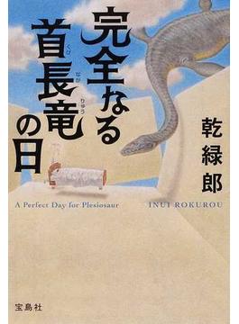 完全なる首長竜の日(宝島社文庫)