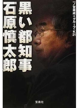 黒い都知事石原慎太郎(宝島SUGOI文庫)
