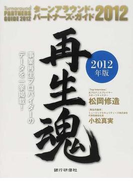 ターンアラウンド・パートナーズ・ガイド 2012 再生魂