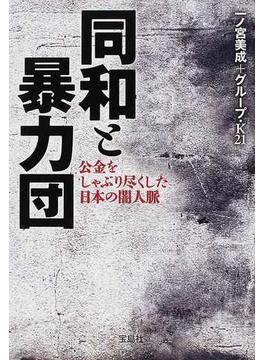 同和と暴力団 公金をしゃぶり尽くした日本の闇人脈(宝島SUGOI文庫)