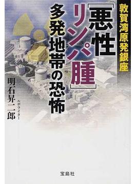 敦賀湾原発銀座〈悪性リンパ腫〉多発地帯の恐怖(宝島SUGOI文庫)