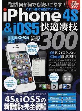 iPhone4S & iOS5快適凄技300 これ1冊で完全マスター(EIWA MOOK)