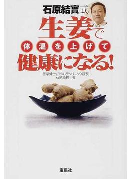 石原結實式生姜で体温を上げて健康になる!(宝島SUGOI文庫)