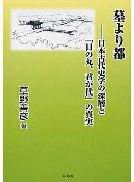 墓より都 日本古代史学の深層と「日の丸、君が代」の真実
