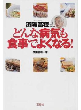 済陽高穂式どんな病気も食事でよくなる!(宝島SUGOI文庫)