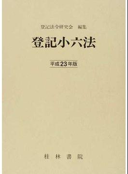 登記小六法 平成23年版