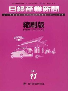 日経産業新聞縮刷版 2011年11月号