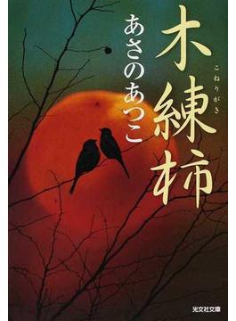 木練柿 傑作時代小説(光文社文庫)