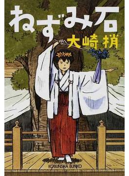 ねずみ石(光文社文庫)