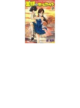王様のホームタウン(ビッグコミックス) 3巻セット(ビッグコミックス)