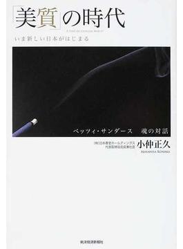 「美質」の時代 いま新しい日本がはじまる ベッツィ・サンダース魂の対話