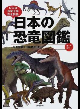日本の恐竜図鑑 じつは恐竜王国日本列島