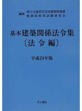 基本建築関係法令集 平成24年版法令編