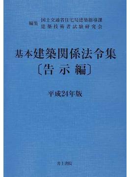 基本建築関係法令集 平成24年版告示編