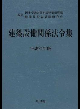 建築設備関係法令集 平成24年版