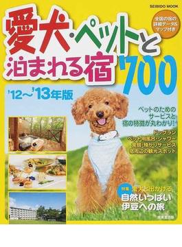 愛犬・ペットと泊まれる宿700 '12〜'13年版(SEIBIDO MOOK)