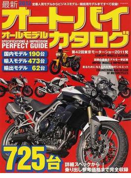 最新オートバイオールモデルカタログ 2012