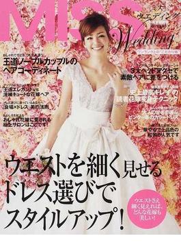 MISSウエディング 2012年春夏号 ウエストを細く見せるドレス選びでスタイルアップ!