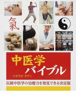中医学バイブル 伝統中医学の治癒力を発見できる決定版