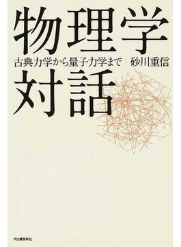 物理学対話 古典力学から量子力学まで 復刻新版