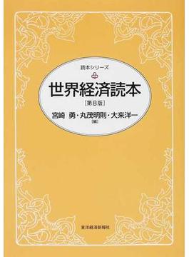 世界経済読本 第8版