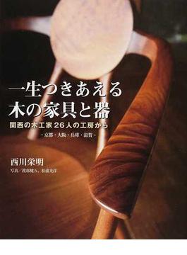 一生つきあえる木の家具と器 関西の木工家26人の工房から 京都・大阪・兵庫・滋賀