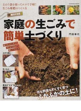 新カドタ式家庭の生ごみで簡単土づくり 土のう袋を使ってエコで手軽!生ごみ堆肥のつくり方