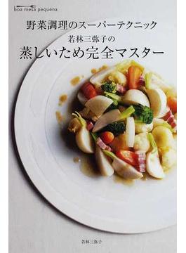 若林三弥子の蒸しいため完全マスター 野菜調理のスーパーテクニック