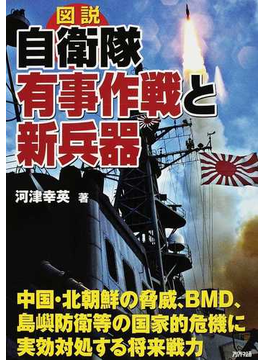 図説自衛隊有事作戦と新兵器 中国・北朝鮮の脅威、BMD、島嶼防衛等の国家的危機に実効対処する将来戦力