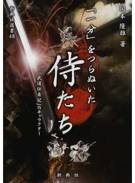 「一分」をつらぬいた侍たち 『武道伝来記』のキャラクター