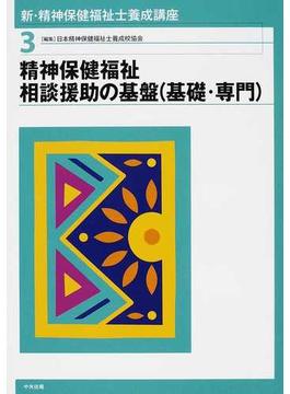 新・精神保健福祉士養成講座 3 精神保健福祉相談援助の基盤(基礎・専門)