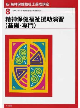 新・精神保健福祉士養成講座 8 精神保健福祉援助演習(基礎・専門)