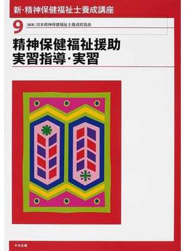 新・精神保健福祉士養成講座 9 精神保健福祉援助実習指導・実習