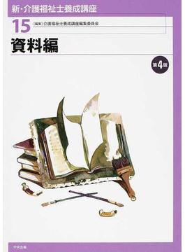 新・介護福祉士養成講座 第4版 15 資料編